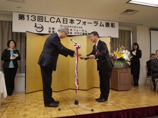 【TOPICS】Received the LCA Japan Forum's Chairman Award at the 13th LCA Japan Forum Awards