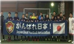 Deaf Futsal Japan National Team