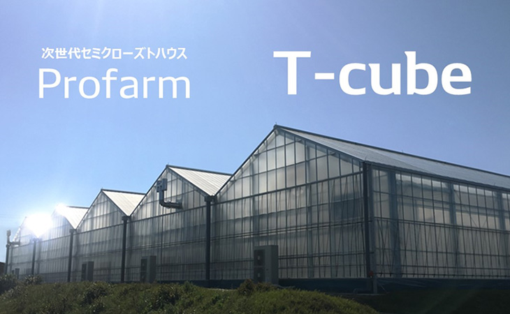 bnr_profarm-t-cube