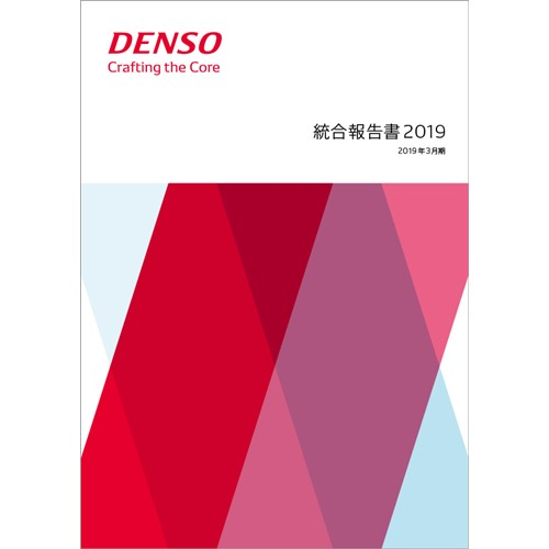 統合報告書   投資家情報   デンソーについて   DENSO - 株式会社 ...