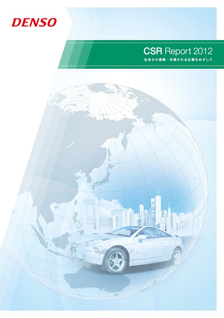 report-backnumber-img-2012-csr-report-ja