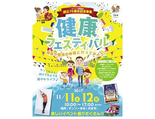 健康フェスティバル ポスター