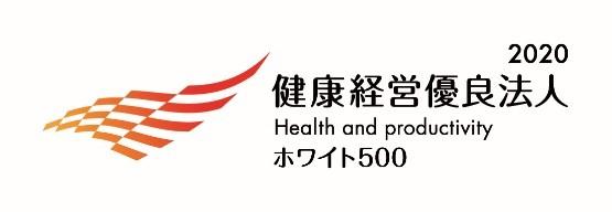 健康経営優良法人~ホワイト500~