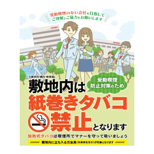 紙巻きタバコ禁止啓発ポスター